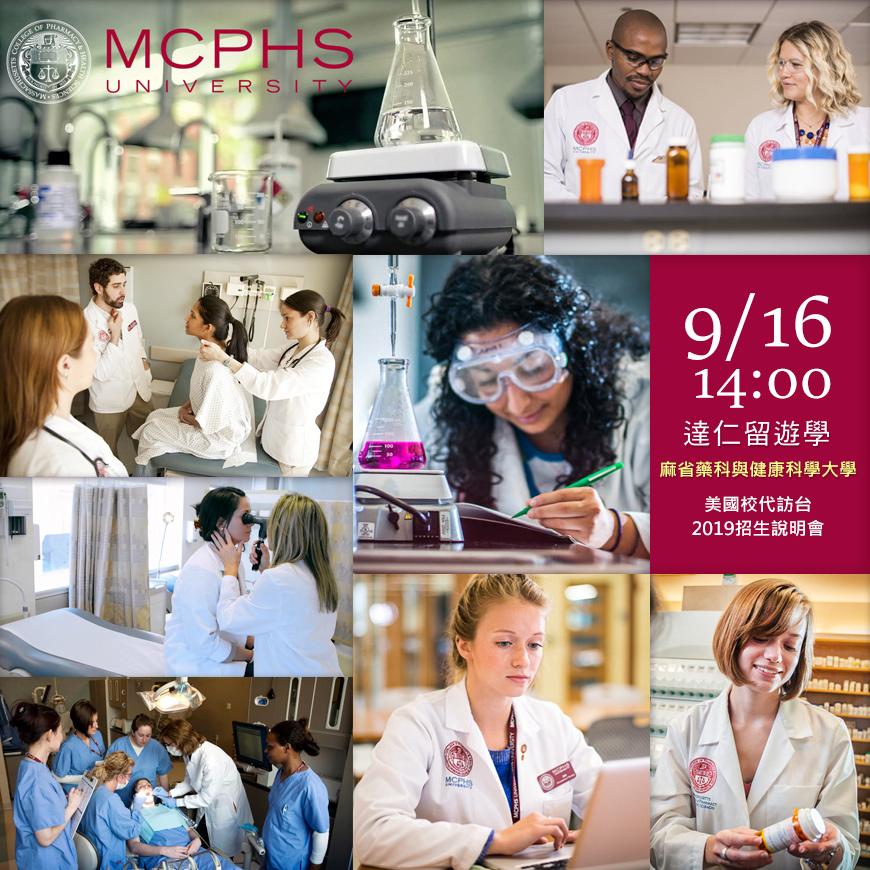 MCPHS 2019 admission