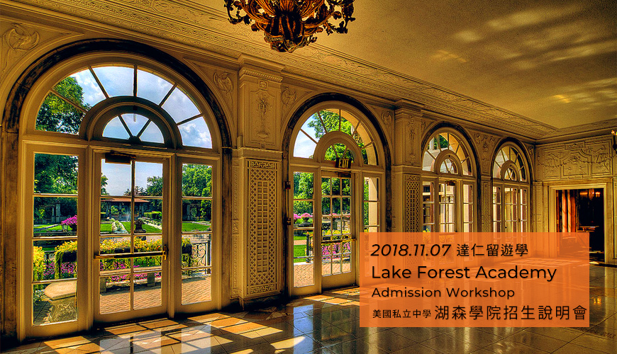 Lake Forest Academy2019招生說明會