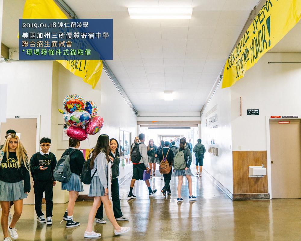 加州三所優質寄宿中學聯合面試會