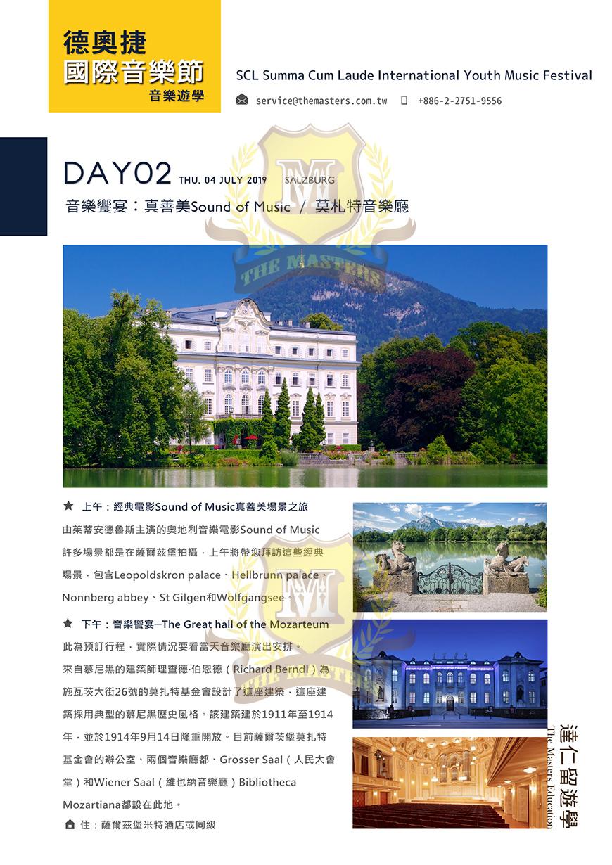 德奧捷-國際音樂節-音樂遊學