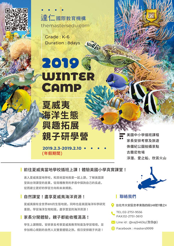 2019寒假遊學團