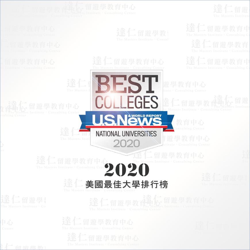 2020 u.s. national university ranking