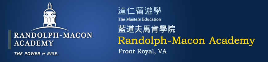 Randolph-Macon Academy 藍道夫馬肯學院