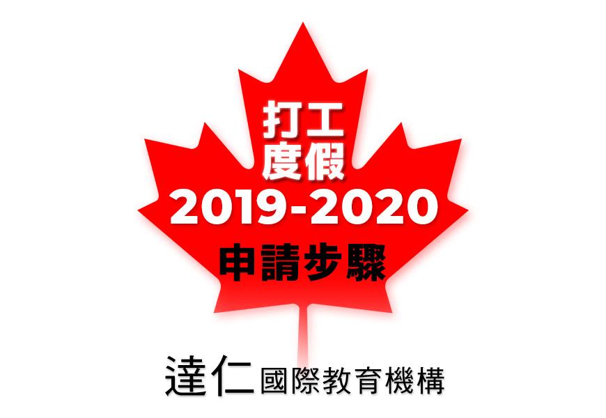 加拿大打工度申請假流程圖文解析
