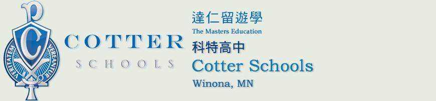 Cotter Schools 科特高中