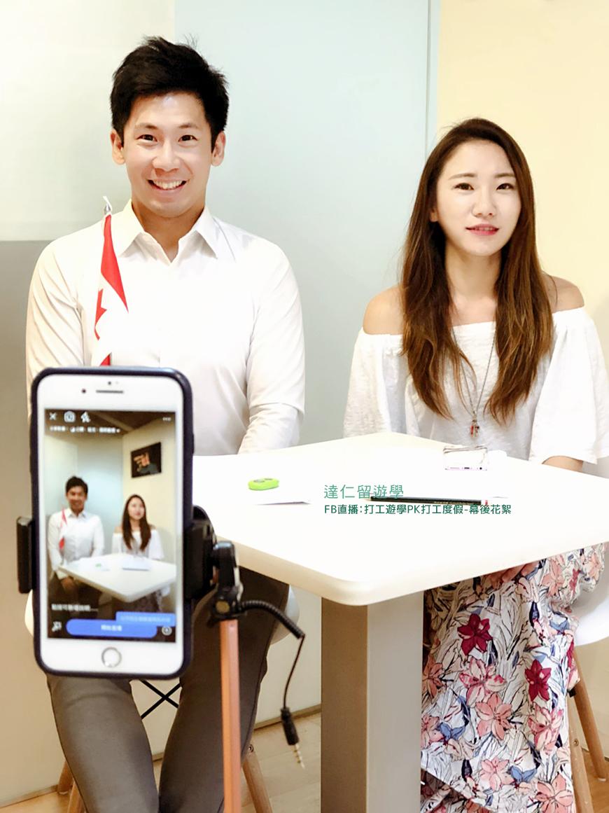 達仁達人FB直播第一集影片回顧+幕後花絮:打工遊學PK打工度假!