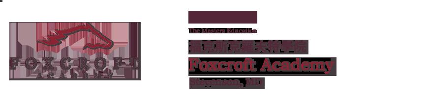 Foxcroft Academy 福克斯克羅夫特學院