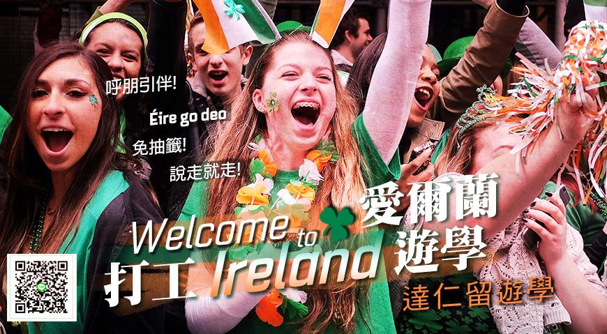 免抽籤!說走就走!愛爾蘭打工遊學歡迎你!