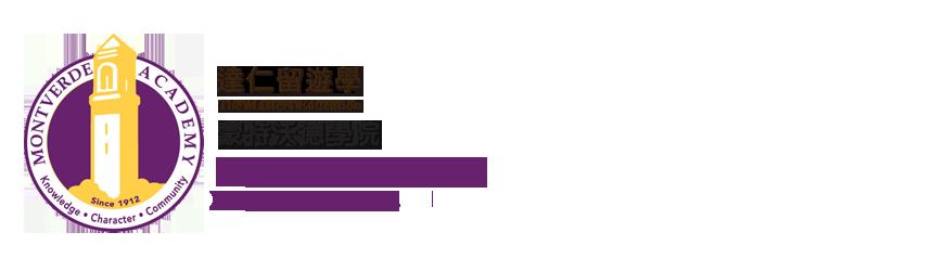 Montverde Academy蒙特沃德學院