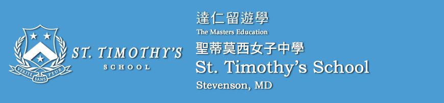 St. Timothy's School 聖蒂莫西女子寄宿中學