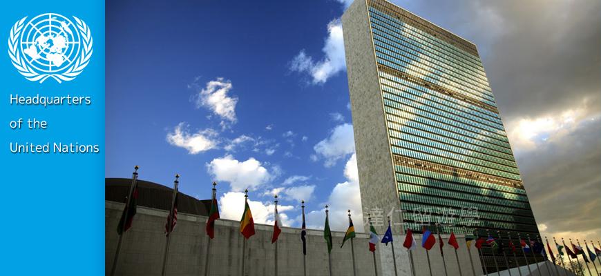 聯合國模擬營