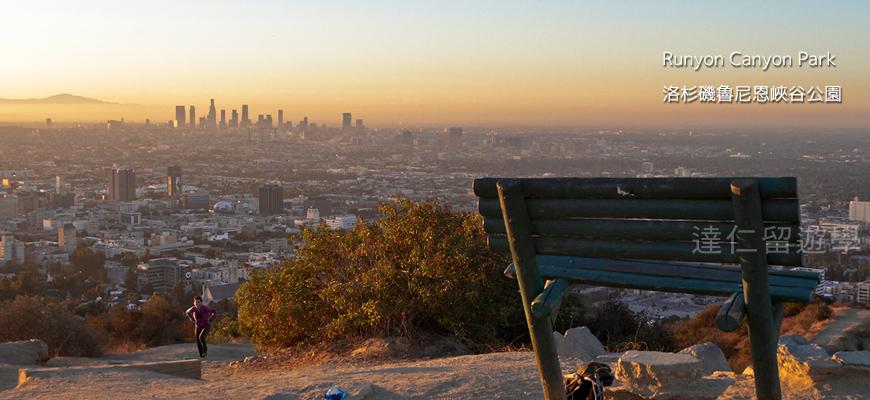 洛杉磯遊學