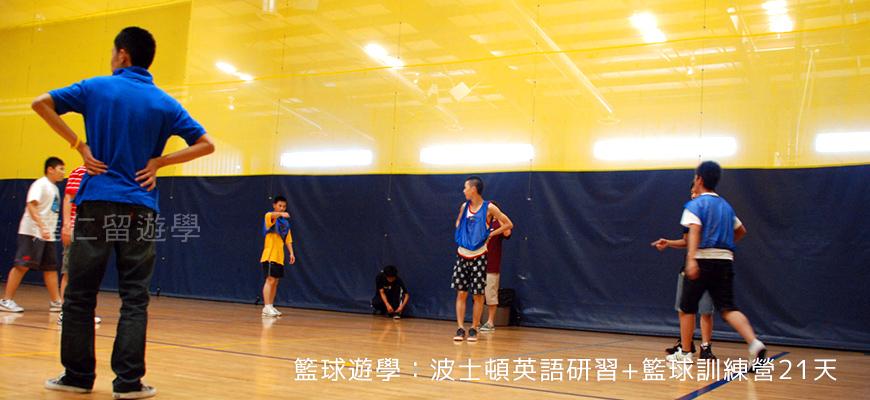 青少年籃球夏令營