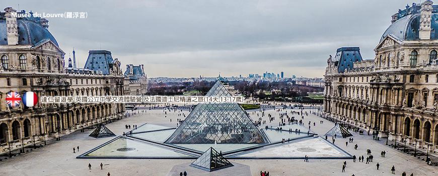 2018歐洲遊學-英國公立學校體驗+法國迪士尼精選旅遊