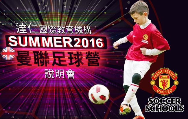 2016英國MUSS曼聯英語足球夏令營說明會