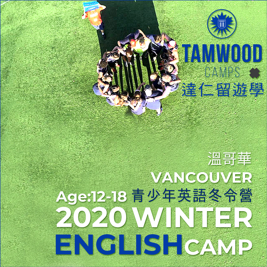 2020 Tamwood Teen Winter English Camp in Vancouver