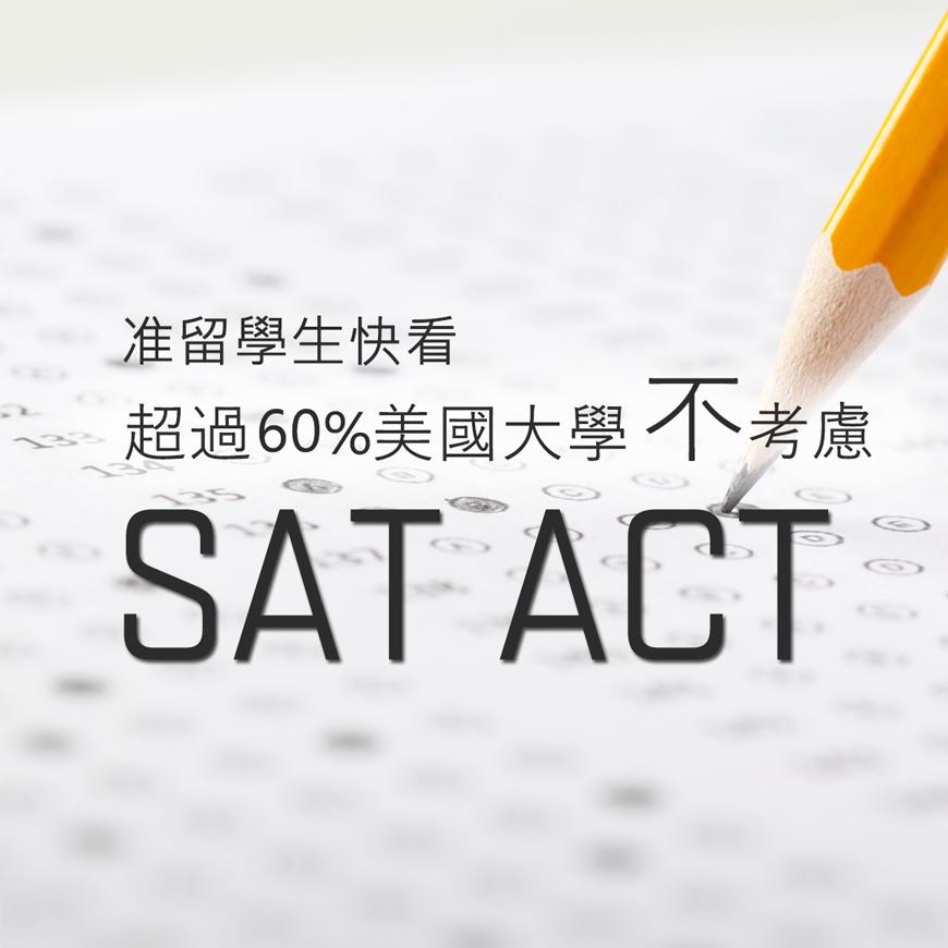 2022申請美國大學不看SAT/ACT,GPA該怎麼救?