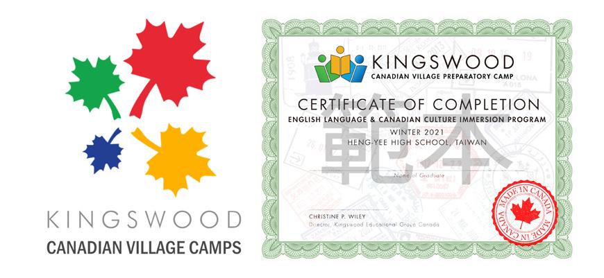 加拿大文化體驗暨沉浸式英語強化營