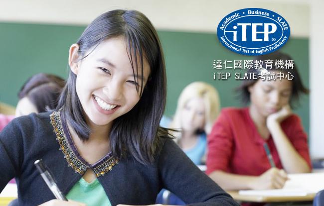 達仁是iTEP SLATE考試中心