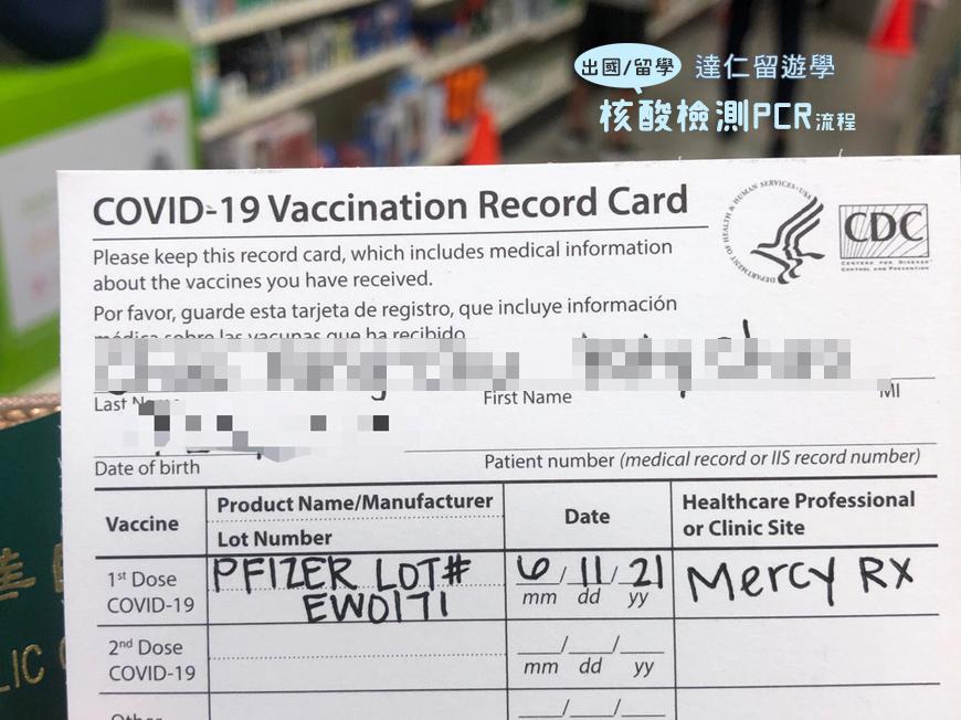 PCR核酸檢測怎麼申請