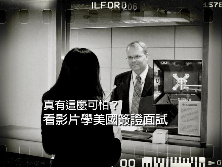 達仁留學簽證小貼士:看影片學美國簽證面試
